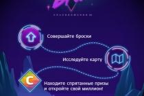 game_spasibo_3_01