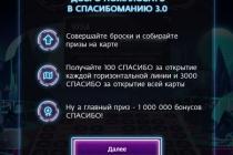 game_spasibo_3_02