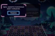 game_spasibo_3_03