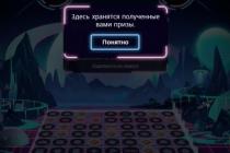 game_spasibo_3_04