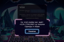 game_spasibo_3_10