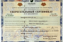 Образец депозитного сертификата