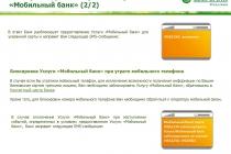 mob_ruk2_Страница_11