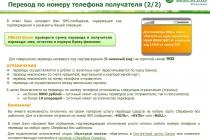 mob_ruk2_Страница_19