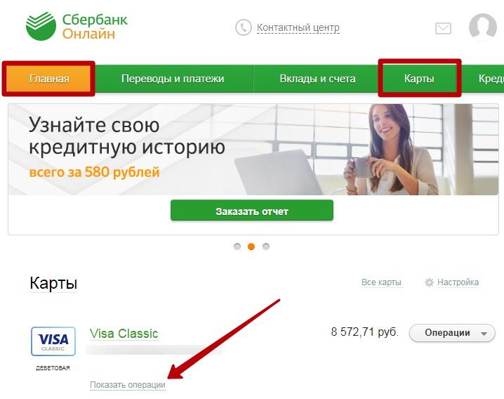 Изображение - Как заказать выписку по счету через сбербанк онлайн 001-4