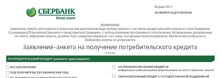 Бланк заявления на кредит в СберБанке