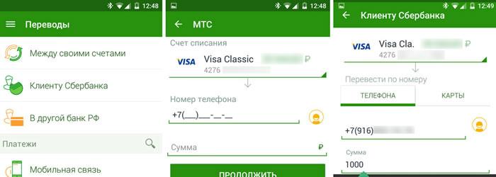 Как скачать Сбербанк Онлайн для Андроид