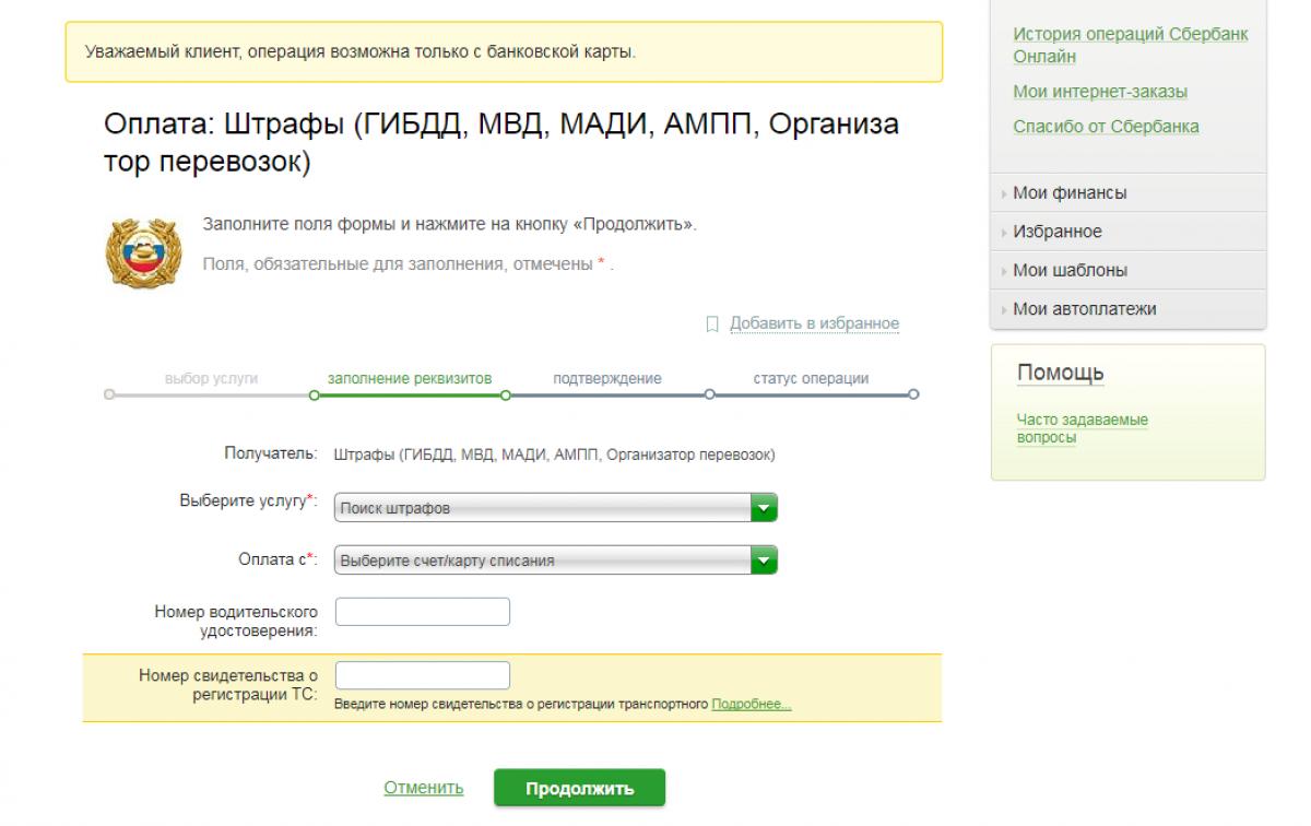 Форма поиска штрафа ГИБДД в СберБанк Онлайн