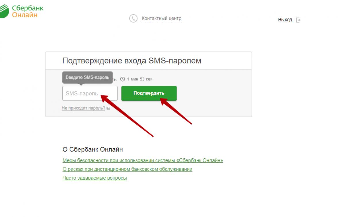 Подтверждение входа с помощью СМС в СберБанк Онлайн