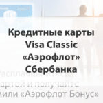 Кредитные карты Visa Classic Аэрофлот Сбербанка