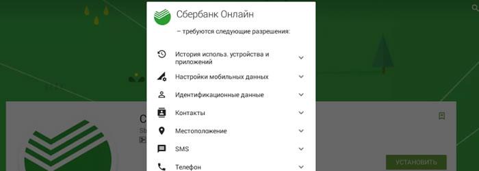 Где скачать Сбербанк Онлайн для Android и как установить