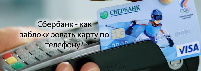 Сбербанк - как заблокировать карту по телефону?