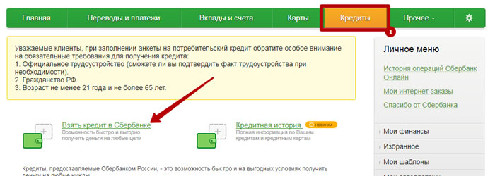 Заявка на кредит в СберБанк Онлайн