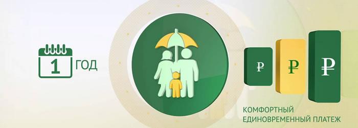 Страховая программа Глава семьи от СберБанка