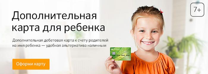 Дополнительная карта для ребенка