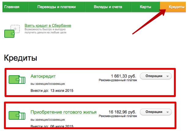 СберБанк - остаток по кредиту в СберБанк Онлайн