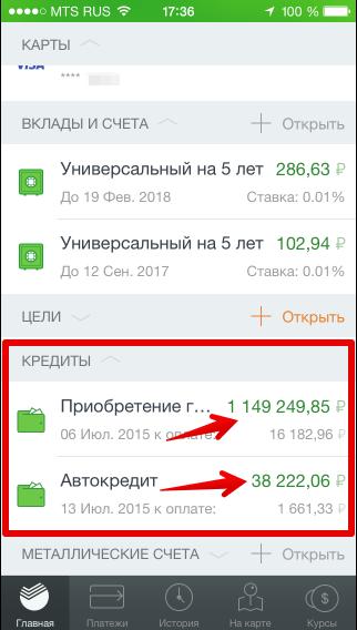 Остаток по кредиту в мобильном приложении - СберБанк