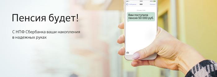 образом, суммы нпф сбербанк отзывы клиентов 2015 Русскоязычное