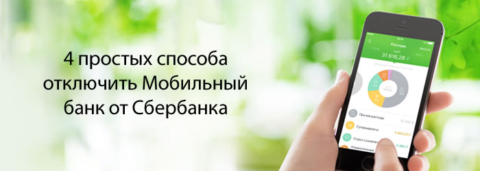 4 простых способа отключить Мобильный банк от Сбербанка