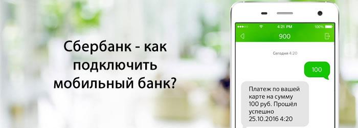 Сбербанк - как подключить мобильный банк?