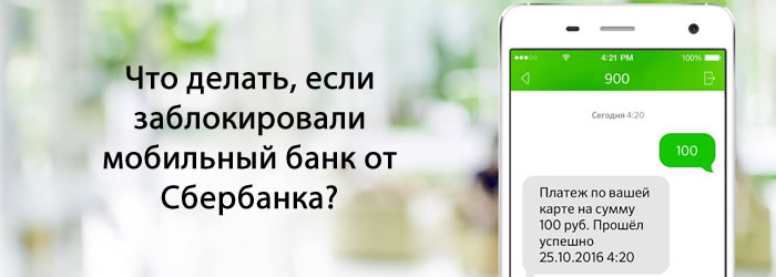 Что делать, если заблокировали мобильный банк от Сбербанка?