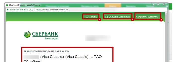 Как узнать реквизиты своей карты через Сбербанк Онлайн