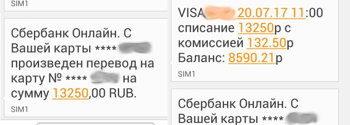 Сервис СМС оповещений от Сбербанка - как подключить или отключить