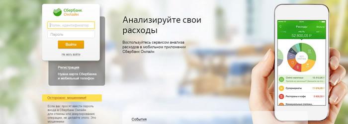 Инструкция по проведению платежей и переводов через Сбербанк Онлайн