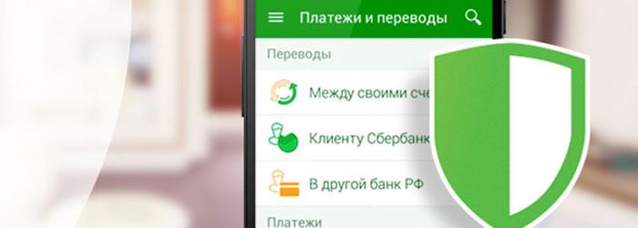 Сбербанк онлайн мобильное приложение на виндовс