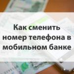 Инструкция по смене номера в мобильном банке Сбербанка