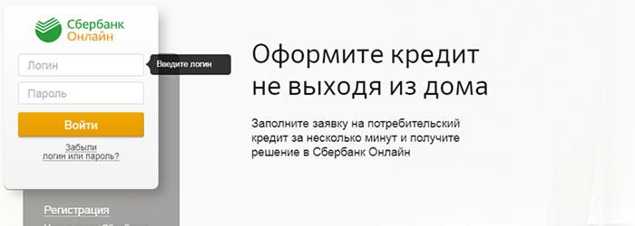 Вход в личный кабинет Сбербанка России