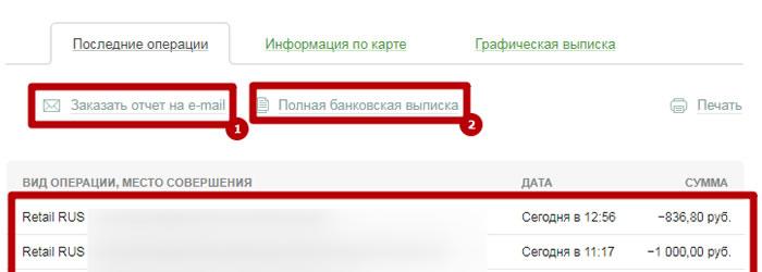 Сбербанк онлайн посмотреть выписку по счету