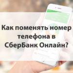 Как поменять номер телефона в СберБанк Онлайн?