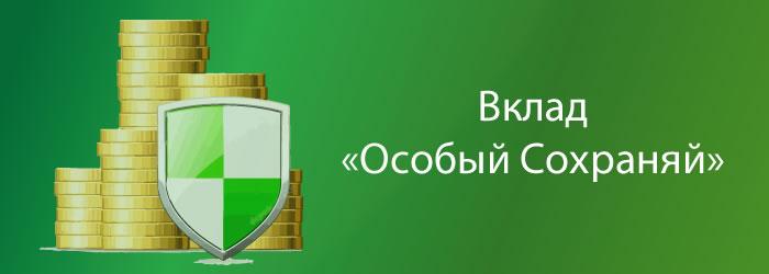 Вклад Особый Сохраняй от СберБанка