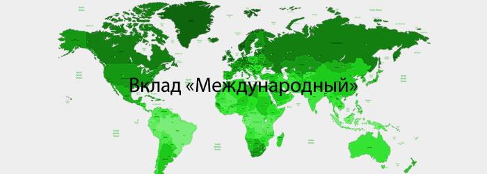 Вклад Международный от СберБанка