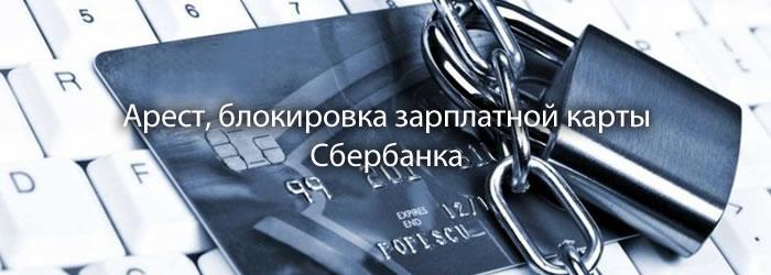 Арест, блокировка зарплатной карты Сбербанка
