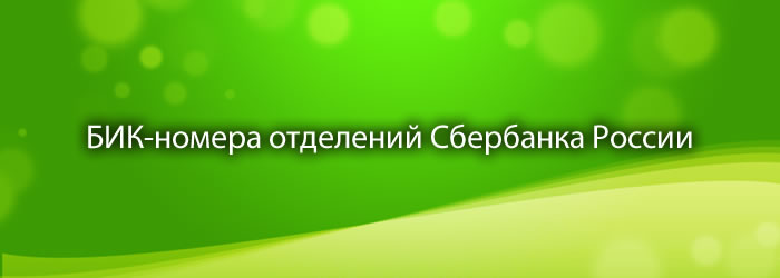 БИК-номера отделений Сбербанка России