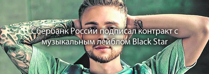 Сбербанк России подписал контракт с музыкальным лейблом Black Star