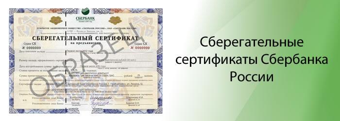 Сберегательные сертификаты Сбербанка России