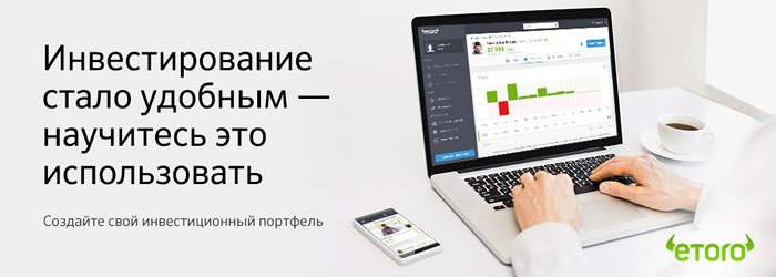 Социальная сеть eToro