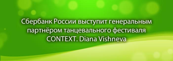 Сбербанк России выступит генеральным партнёром танцевального фестиваля CONTEXT. Diana Vishneva