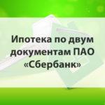 Ипотека по двум документам ПАО «Сбербанк»