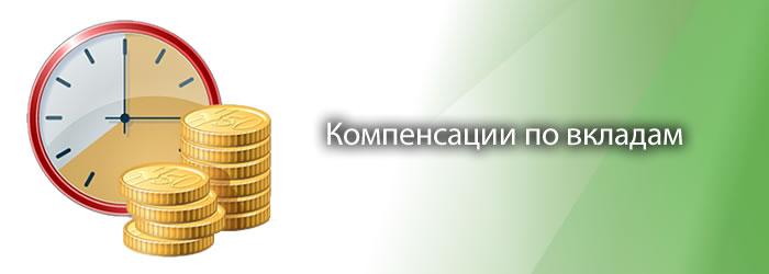 Компенсации по вкладам