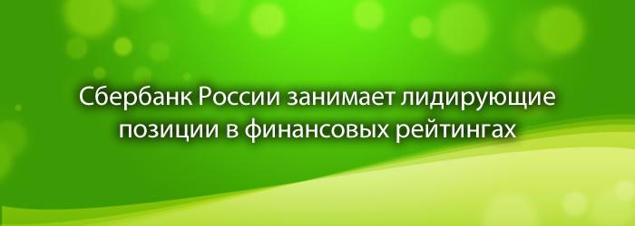 Сбербанк России занимает лидирующие позиции в финансовых рейтингах