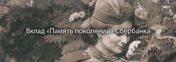 Изображение - Вклад «память поколений» от сбербанка россии pam01