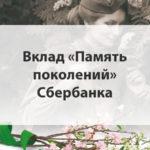 Вклад Память поколений Сбербанка