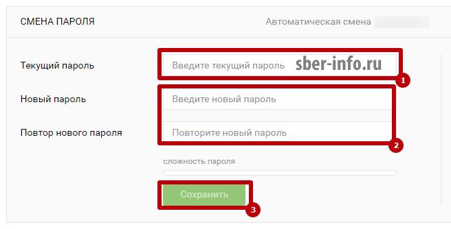 Смена пароля в Сбербанк Бизнес Онлайн
