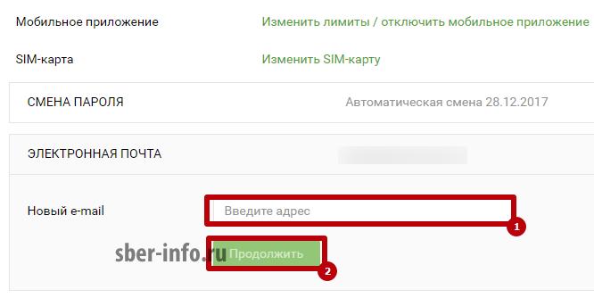 Смена адреса электронной почты в Сбербанк Бизнес Онлайн