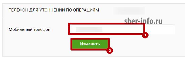 Смена номера телефона в Сбербанк Бизнес Онлайн