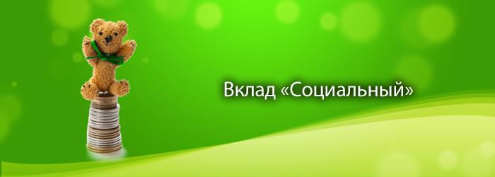 Изображение - Социальный вклад сбербанка проценты soc0002
